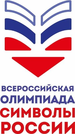 Итоги всероссийской олимпиады «Символы России. Литературные юбилеи»