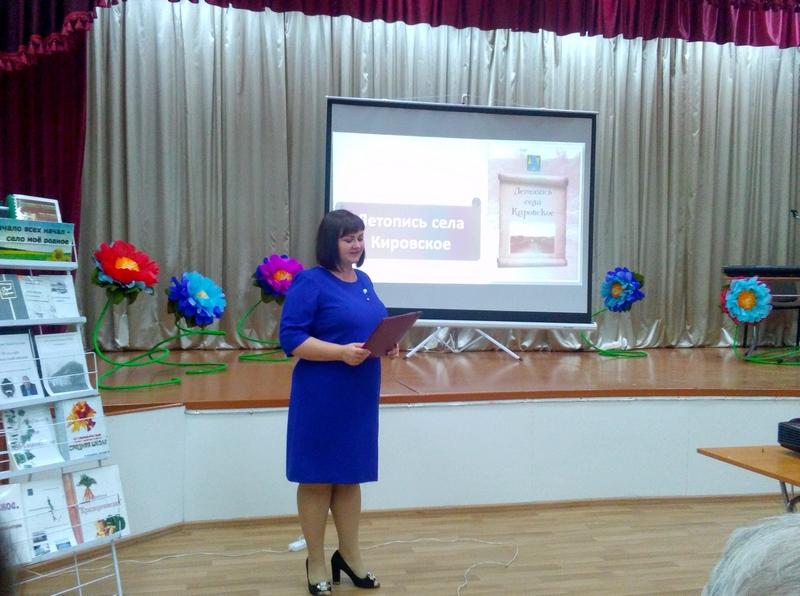 Презентация книги «Летопись села Кировское»