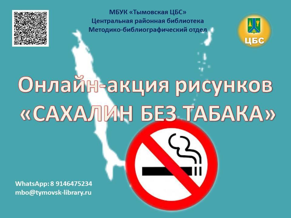 Онлайн-акция рисунков «Сахалин без табака»
