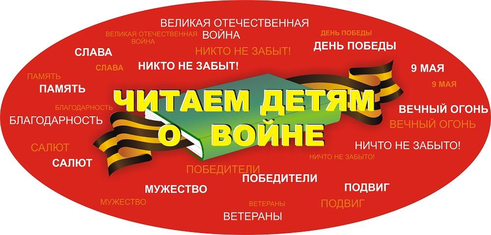 Международная акция «Читаем детям о войне!»