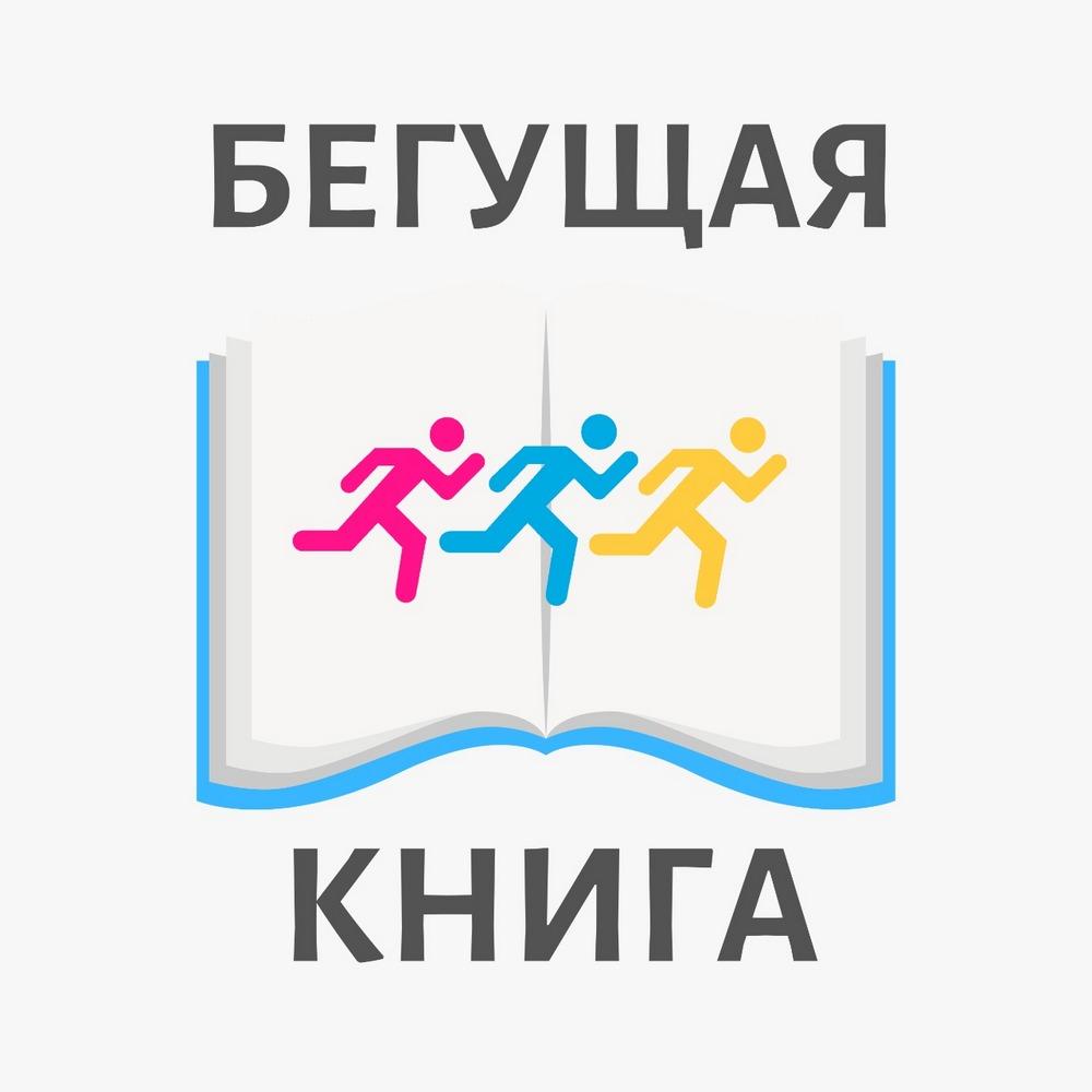 Бегущая книга