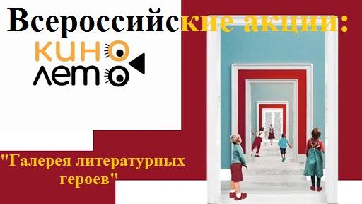 Всероссийские акции познакомят детей с кинонаследием