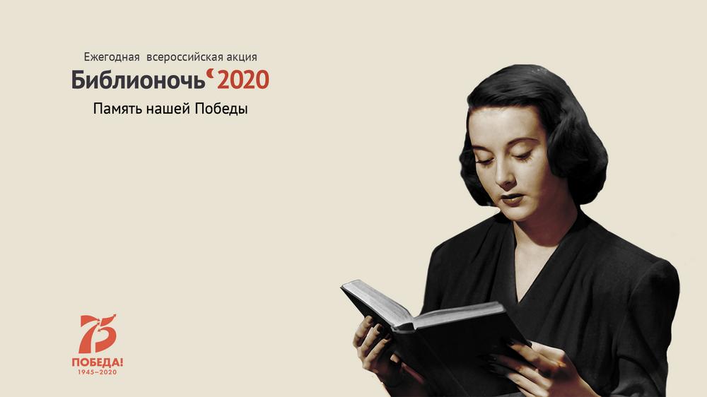 Всероссийская акция «Библионочь-2020. Память нашей Победы»
