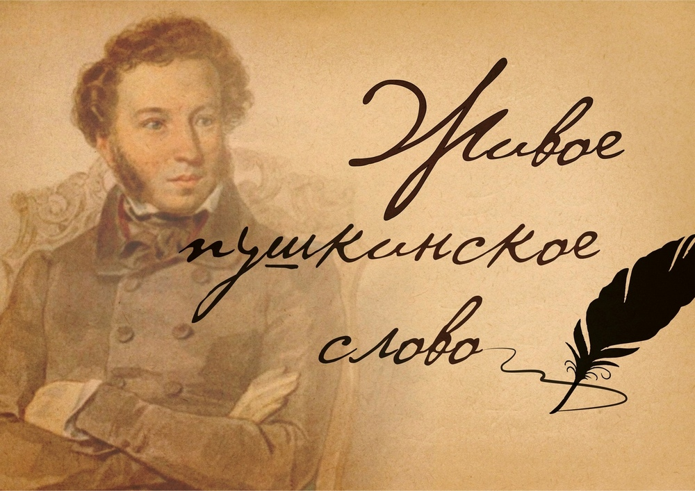 X международная акция «Читаем Пушкина вместе»