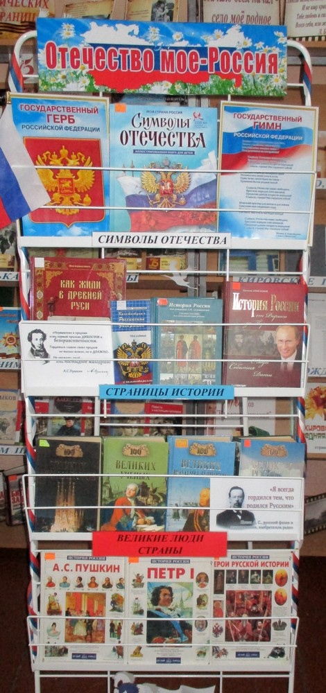 Отечество моё - Россия