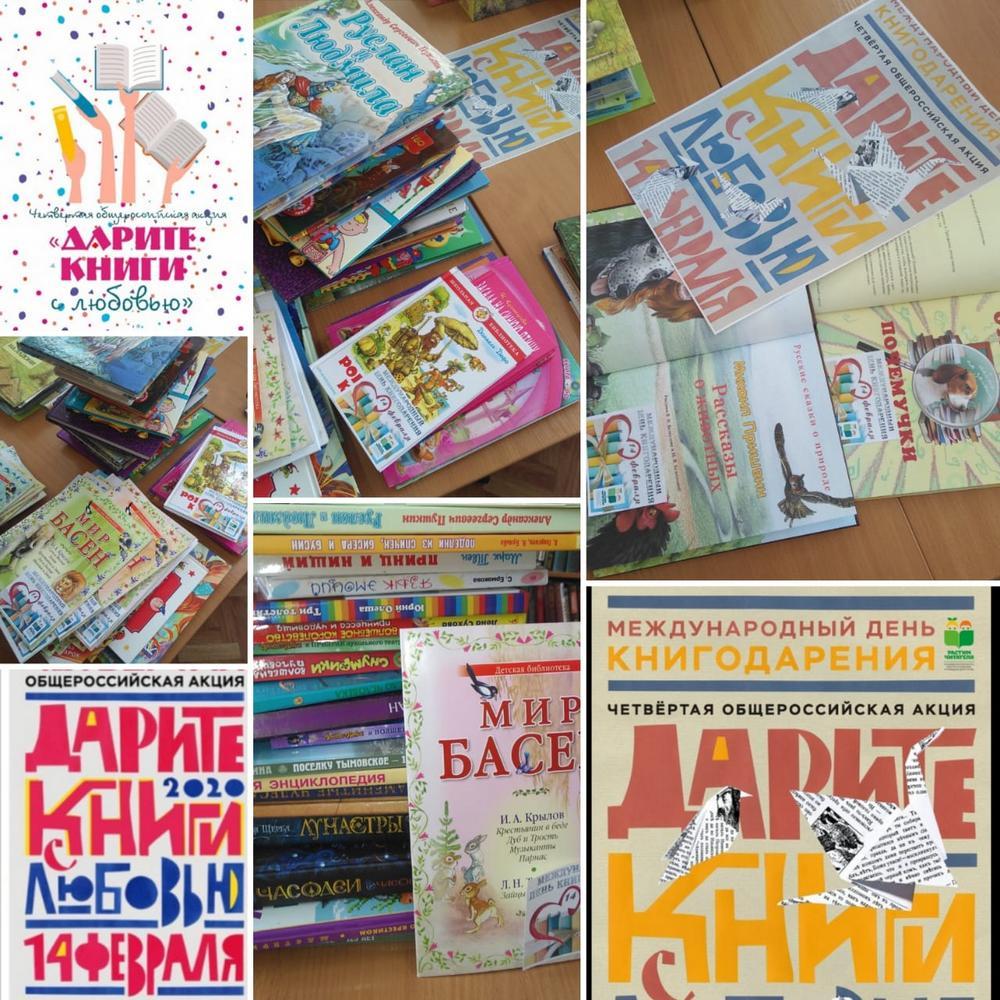 Акция «Дарите книги с любовью»