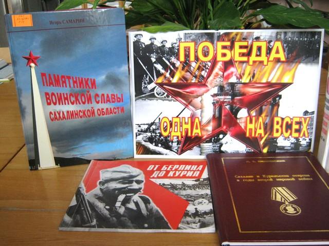 Выставки ко дню окончания Второй мировой войны