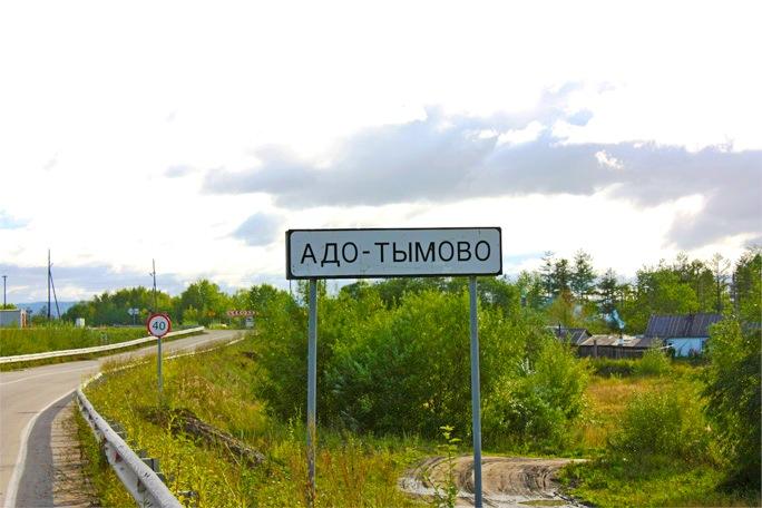 Страницы истории села Адо-Тымово