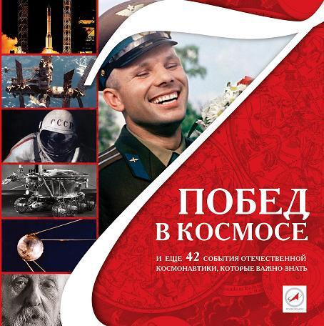 «И вот летит в эфире слово «спутник»: его по-русски произносит Мир…»