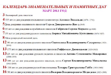 Календарь знаменательных и памятных дат март 2013 год